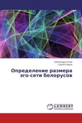 Opredelenie razmera ego-seti belorusov
