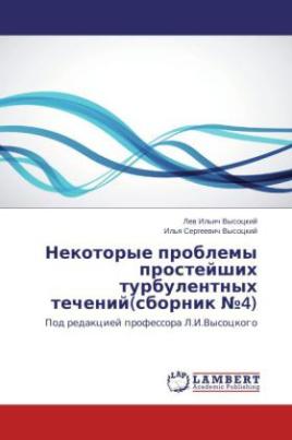 Nekotorye problemy prosteyshikh turbulentnykh techeniy(sbornik 4)