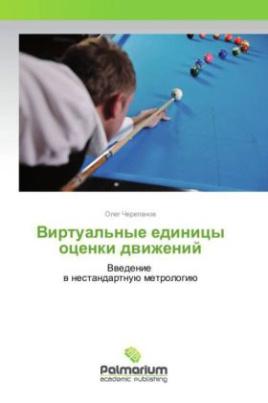 Virtual'nye edinicy ocenki dvizhenij
