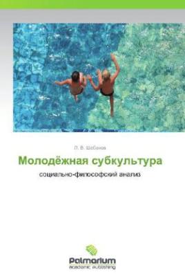 Molodyezhnaya subkul'tura