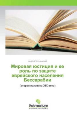 Mirovaya justiciya i ee rol' po zashhite evrejskogo naseleniya Bessarabii