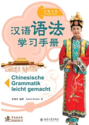Chinesische Gramamtik leicht gemacht