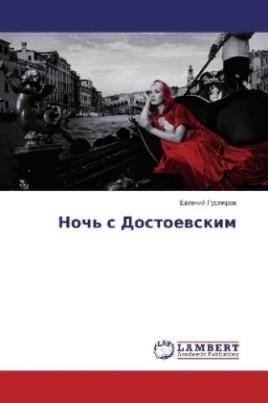 Noch' s Dostoevskim