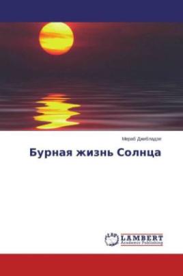 Burnaya zhizn' Solnca