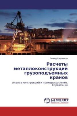 Raschety metallokonstrukcij gruzopodemnyh kranov