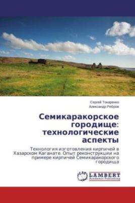 Semikarakorskoe gorodishhe: tehnologicheskie aspekty