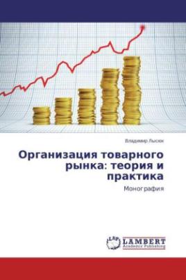 Organizatsiya tovarnogo rynka: teoriya i praktika