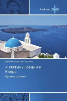 U svyatyn' Grecii i Kipra