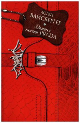 D'javol nosit Prada. Der Teufel trägt Prada, russische Ausgabe