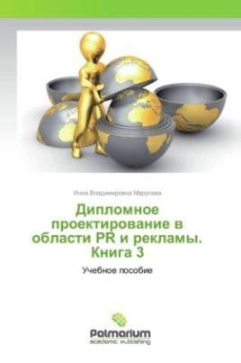 Diplomnoe proektirovanie v oblasti PR i reklamy. Kniga 3